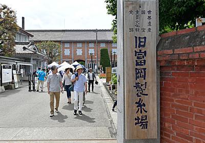 世界遺産に「殺された」富岡製糸場の教訓 観光客殺到で「本来の姿」を失う   PRESIDENT Online(プレジデントオンライン)