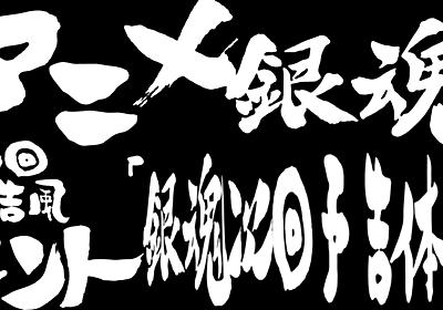 アニメ銀魂の次回予告に使われた文字を集めた「銀魂次回予告体」 - GIGAZINE