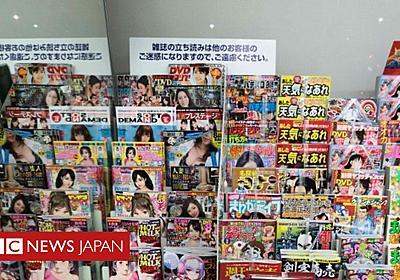 日本のコンビニ、成人向け雑誌の販売中止へ  - BBCニュース