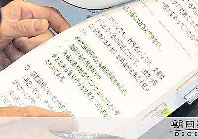 麻生氏、自死職員の手記読んでも「再調査考えていない」:朝日新聞デジタル