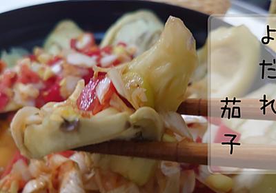 よだれ茄子 の作り方(レシピ)皮なしのなすをレンジでかんたんに調理 - おっさんZARUのズボラ飯