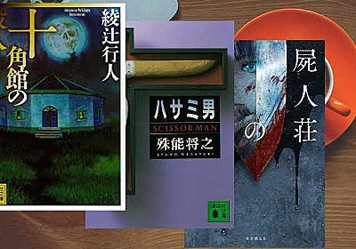 【まとめ】これからミステリー小説にハマりたい人におススメしたい10冊 - rko-book.com ~おススメのミステリー小説を紹介するブログ~