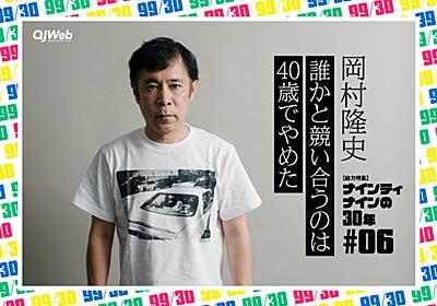 岡村隆史が語る、相方との30年(1)「誰かと競い合うのは40歳でやめたんです」 - QJWeb クイックジャパンウェブ