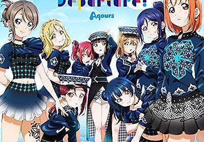 アイドルコンテンツ(アニメ・ゲーム )CD売上ランキング2020 - 輝きが向こう側へ!