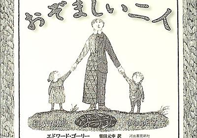 Amazon.co.jp: おぞましい二人: エドワード・ゴーリー (著), 柴田元幸 (翻訳): Books