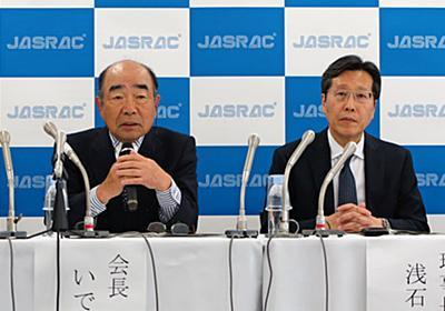 JASRAC、音楽教室から使用料徴収 18年1月から  :日本経済新聞