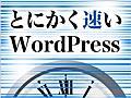 私のWordPress、表示遅くない?――そのボトルネックの見つけ方と改善方法を探る (1/2):とにかく速いWordPress(21) - @IT