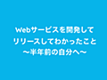 Webサービスを開発してリリースしてわかったこと〜半年前の自分へ〜|ガッシー@Repsonaエンジニア|note