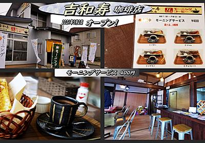 オープンした「吉和寿 珈琲店」はモーニング400円で一日中提供! : 函館の飲み食い日記 Powered by ライブドアブログ
