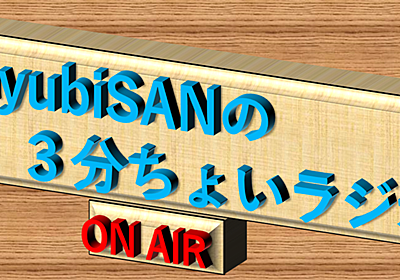 第14回3分ちょいラジオ「早口言葉リベンジ」 - 日々を駆け巡るoyayubiSANのブログ