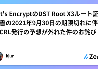 Let's EncryptのDST Root X3ルート証明書の2021年9月30日の期限切れに伴うCRL発行の予想が外れた件のお詫び