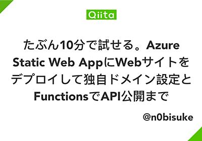 たぶん10分で試せる。Azure Static Web AppにWebサイトをデプロイして独自ドメイン設定とFunctionsでAPI公開まで - Qiita