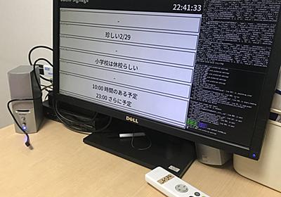 Raspberry Piでおうちサイネージを作ってみよう! - inajob's blog