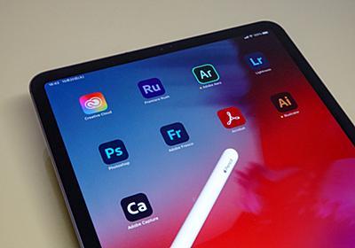 【笠原一輝のユビキタス情報局】新発表の「Illustrator iPad版」を動かしてみた。AdobeのMac/Windows向けArmネイティブアプリの展開は? - PC Watch