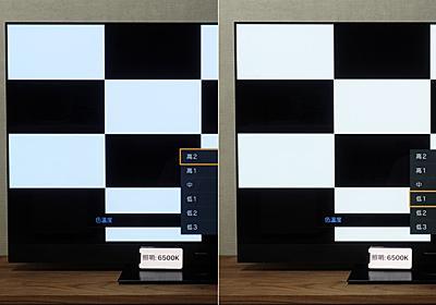 テレビの画は「色温度」で大きく化ける! 基礎から始める画質調整2 - AV Watch