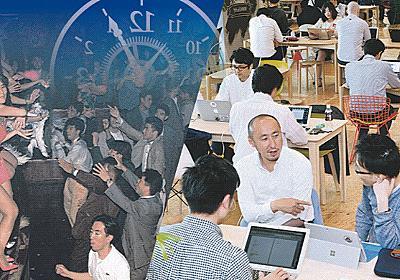 脱・会社人間 模索続く働き方改革  :日本経済新聞