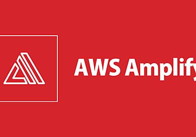 [アップデート]AmplifyがNext.jsとNuxt.jsを利用したSSR(Server Side Rendering)に対応しました!   Developers.IO