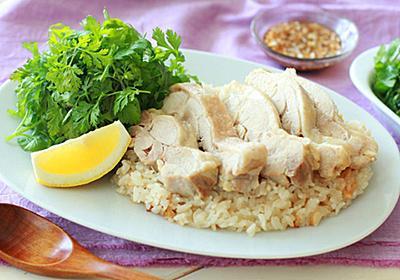 炊飯器に入れるだけ!鶏の旨みがクセになる「海南鶏飯(ハイナンジーファン)」簡単レシピ - dressing(ドレッシング)
