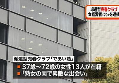 痛いニュース(ノ∀`) : 69歳女性に売春させる、風俗店「であい熟」経営の女(70)逮捕 72歳など13人在籍…東京 - ライブドアブログ