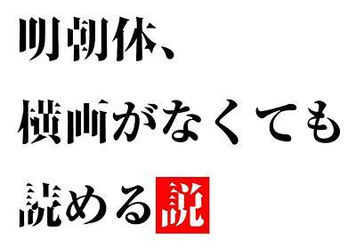 「明朝体、横画無くても読める説」 横画を消した明朝体の漢字が本当に読めちゃう - ねとらぼ