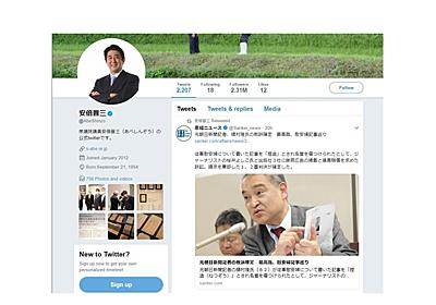 安倍晋三議員、植村隆敗訴の記事をリツイート:歴史捏造の解消に歓喜か - 事実を整える