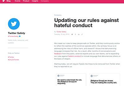 Twitterが「宗教を理由としたヘイト発言」を禁止 違反ツイートは削除の方針 - ねとらぼ