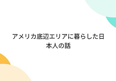 アメリカ底辺エリアに暮らした日本人の話 - Togetter