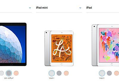 新「iPad Air」と新「iPad mini」は何が変わった? iPad/iPad Proと比較する - ITmedia Mobile