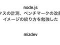 node.js のメトリクスの計測、ベンチマークの改善、Docker イメージの絞り方を勉強した - mizdev