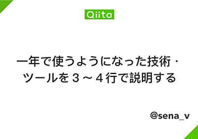 一年で使うようになった技術・ツールを3〜4行で説明する - Qiita