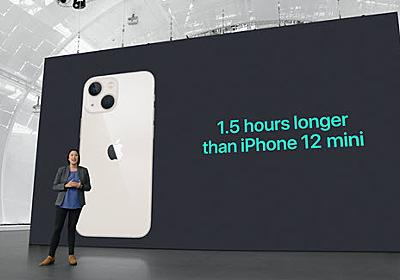 【比較】iPhone13シリーズのバッテリー動作時間、どの程度長くなった? - iPhone Mania