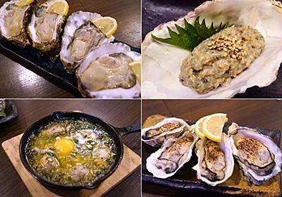 生牡蠣も炙り牡蠣も震えるほど旨いよ…!赤坂で「20種類の牡蠣料理が120分食べ放題」という凶悪なコースを体験してきた - ぐるなび みんなのごはん