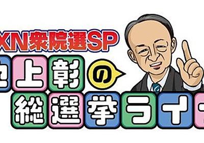 テレビ東京の2014衆院選特番もやっぱり安定の池上彰だと話題に : 市況かぶ全力2階建