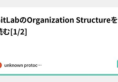 GitLabのOrganization Structureを読む[1/2] unknown protocol note