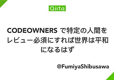CODEOWNERS で特定の人間をレビュー必須にすれば世界は平和になるはず - Qiita