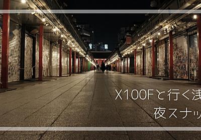 X100Fと行く浅草。夜スナップ。 - きまぐれハチログ