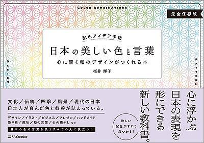 こういう本が欲しかった!日本の美しい色と言葉、色の組み合わせも一冊にまとめらた『配色アイデア手帖』待望の第2弾、本日発売! | コリス