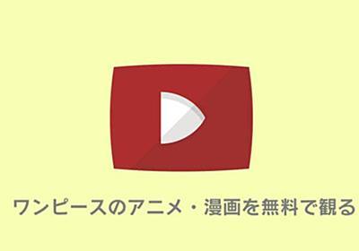 漫画村・anitubeの代わりにONEPIECE(ワンピース)を無料で観る方法|漫画・アニメ動画配信サイト | みやちまん.com