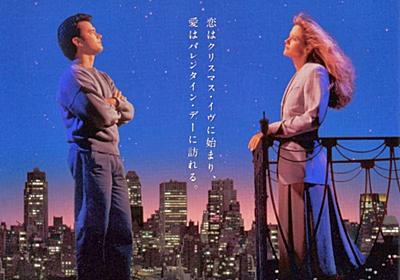 【これを見ずに恋愛を語るな!】珠玉の恋愛映画 おすすめ5選 - クロの不定点観測日記