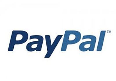 » PayPalが不正利用され勝手に支払いをされた時の経緯と対処法|トラベルハック|あなたの冒険を加速する