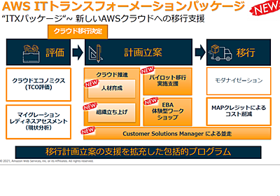 AWSがコンサルティング事業に乗り出す日 - ZDNet Japan