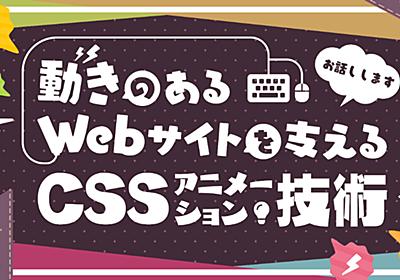 「動き」のあるWebサイトを支えるCSSアニメーション技術|yui540|note