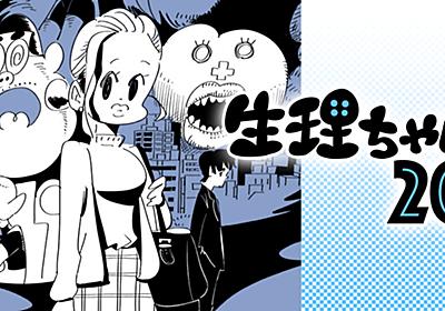 【漫画】ツキイチ!生理ちゃん 20 | オモコロ