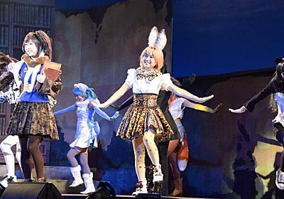 「けものフレンズ」開幕、サーバル役の尾崎由香「ドッタンバッタン騒ぎたい」 - ステージナタリー