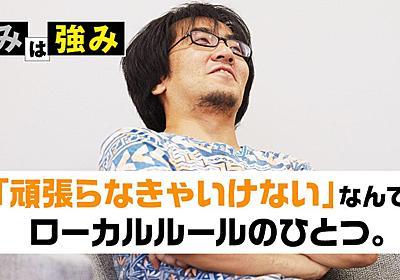 京大卒・元日本一有名なニートpha「仕事や人間関係にすぐ飽きることは、長所かもしれない」|新R25 - 20代ビジネスパーソンのバイブル