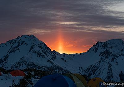 ゴールデンウィークの蝶ヶ岳登山でレアな気象現象「サンピラー」を目撃しました - はらですぎ