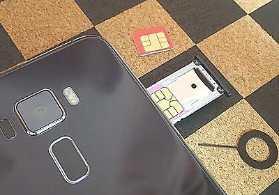 ZenFone3でFOMAとMVNOをDSDS - 酒とサッカーと・・・