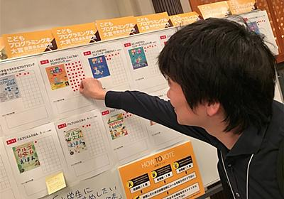 デブサミ2019で投票頂いた「こどもプログラミング本大賞」の結果が発表されたことを感謝を持って報告します! - 江青日誌
