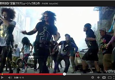 【最新版】ド定番!クラブミュージックまとめ2015【YouTube50曲】 : tokyoSNC~クラブ情報発信ブログ