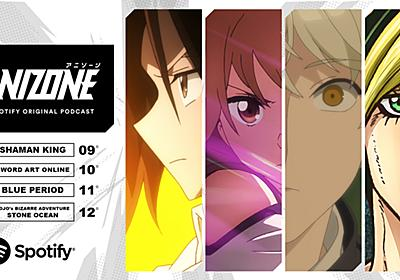 Spotify、声優や制作陣からアニメの裏話が聴ける「ANIZONE」 - AV Watch